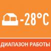 Стаб. работа до-28°C
