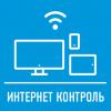 Wi-Fi контроль (опция)
