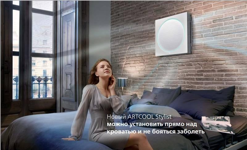LG ARTCOOL STYLIST кондиционер над кроватью