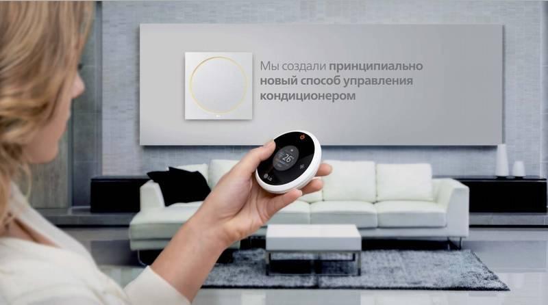 LG ARTCOOL STYLIST обновленный пульт ДУ