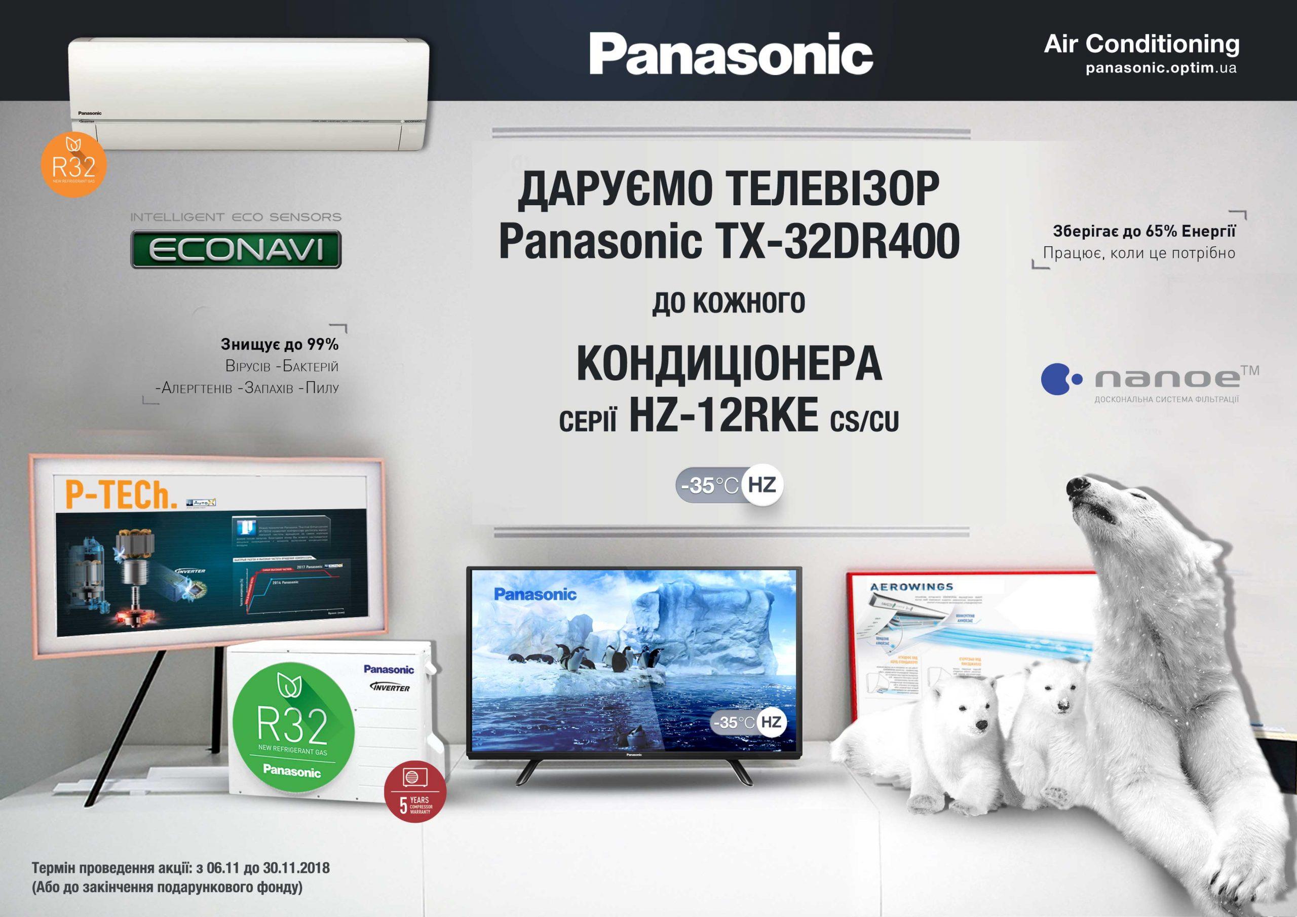 Акция на кондиционер Panasonic!