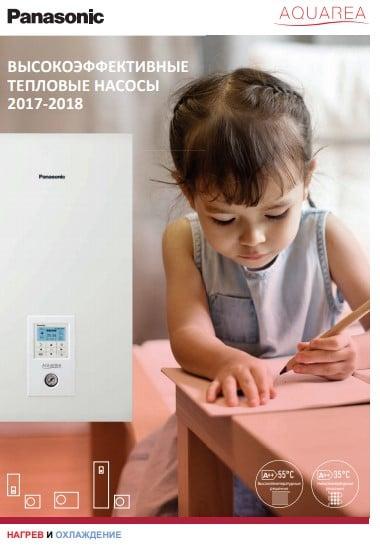Тепловые насосы Panasonic Aquarea