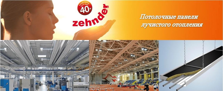 Панели лучистого отопления и охлаждения Zehnder ZIP
